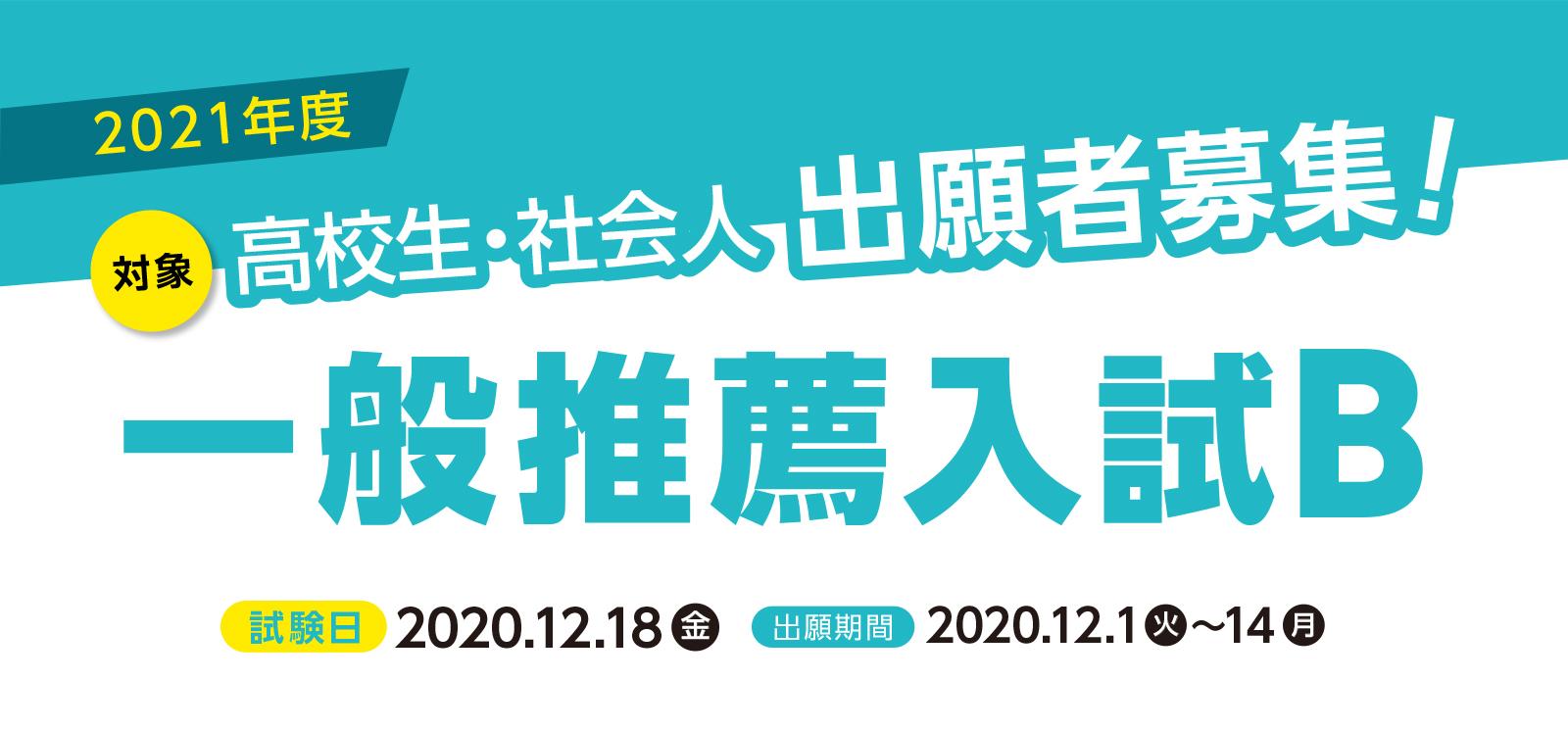 2021年度 一般推薦入試B 出願者募集