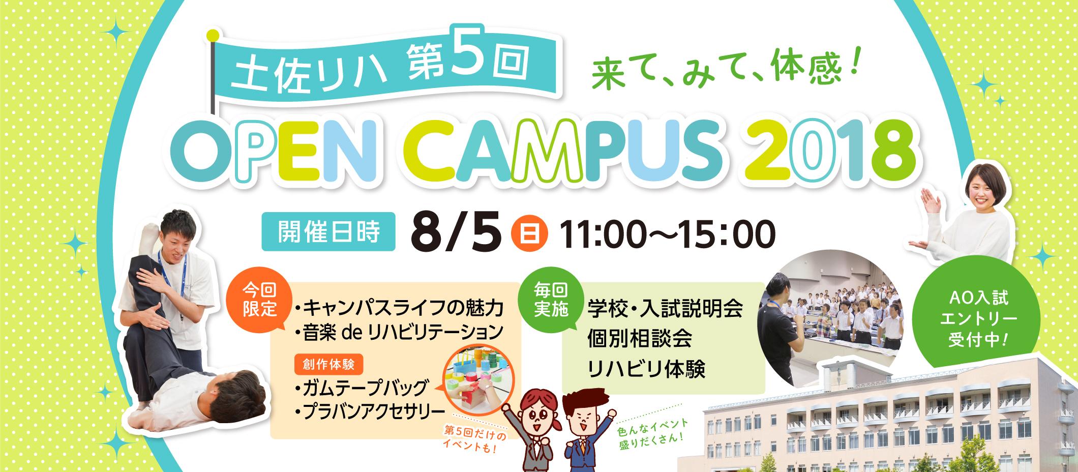 土佐リハ オープンキャンパス2018 7/14(土)