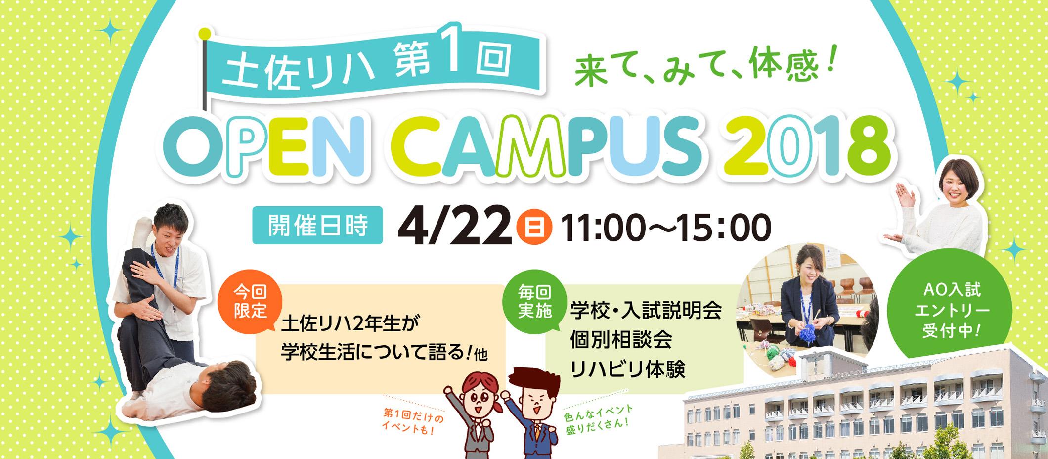 土佐リハ オープンキャンパス2018