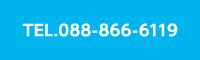 TEL.088-866-6119