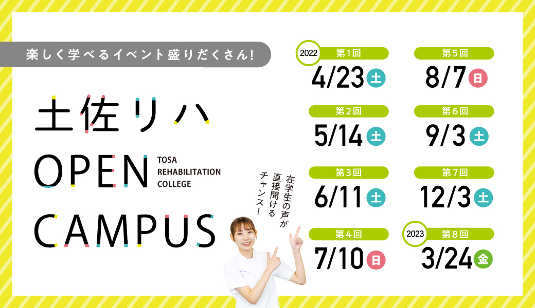第1回オープンキャンパス