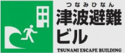 津波避難ビル