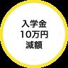 入学金10万円減額