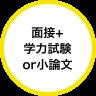 面接+学力試験or小論文